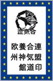 Europejska Federacja Yoshinkan Aikido
